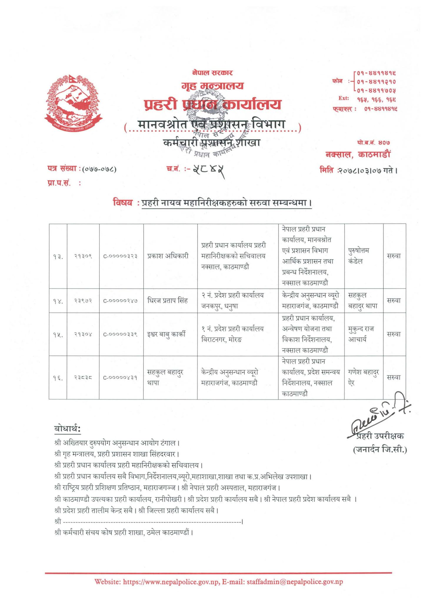 Transfer of  Deputy Inspector General of Police (DIG)