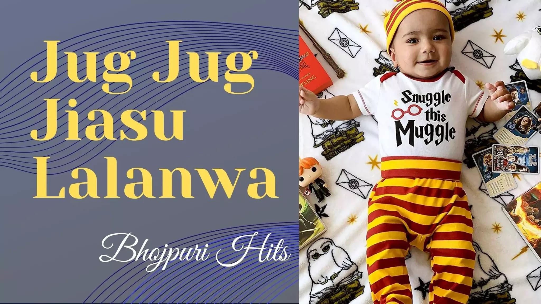 Bhopuri Song jug jug jiya su lalanwa lyrics Sohar Geet