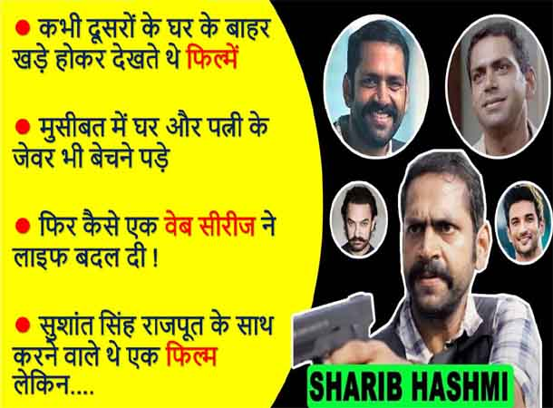 Sharib Hashmi Biography In Hindi | Lifestyle, Family, Struggle, Success Story, Upcoming Movies