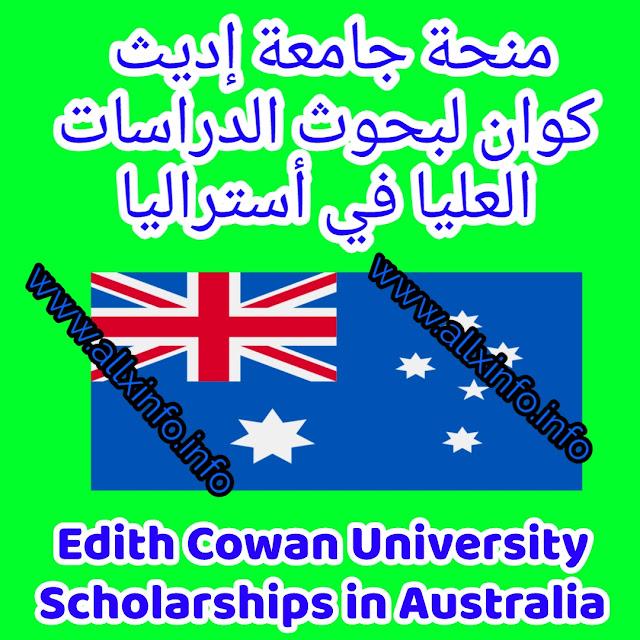 منحة جامعة إديث كوان لبحوث الدراسات العليا في أستراليا Edith Cowan University Scholarships in Australia
