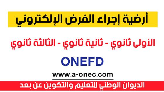 منصة يوديمي - onefd - الفرض الالكتروني - حجز موعد الفرض الالكتروني