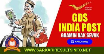 GDS India Post Gramin Dak Sevak Apply Online 2020