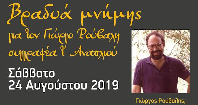 Βραδιά μνήμης για τον Γιώργο Π. Ρούβαλη στο Ναύπλιο