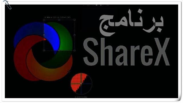 برنامج كمبيوتر مدهش يجب أن يكون في كل حاسوب شرح برنامج ShareX 13