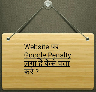 Website Par Google Penalty Laga Hai Kaise Pata Kare