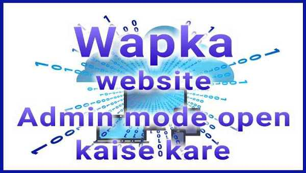 wapka-website-admin-mode-kaise-open-kare