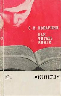 С.И.Поварнин - Как читать книги