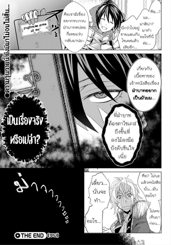 Konyaku Haki kara Hajimaru Akuyaku Reijou no Kangoku Slow Life - หน้า 57