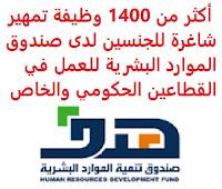 أكثر من 1400 وظيفة تمهير شاغرة للجنسين لدى صندوق الموارد البشرية للعمل في القطاعين الحكومي والخاص يعلن صندوق الموارد البشرية, عن توفر أكثر من 1400 وظيفة تمهير شاغرة للجنسين,  للعمل في القطاعين الحكومي والخاص في مختلف مناطق المملكة وذلك لدى الجهات التالية: 1- الهيئة العامة للمنشآت الصغيرة والمتوسطة 2- الهيئة العامة للنقل 3- الهيئة السعودية للمحامين 4- مدينة الملك عبدالعزيز للعلوم والتقنية 5- مجلس الضمان الصحي التعاوني 6- شركة المياه الوطنية 7- الشركة السعودية للخطوط الحديدية 8- البنك العربي الوطني 9- وزارة الاقتصاد والتخطيط 10- وزارة التجارة والاستثمار 11- وزارة الاتصالات وتقنية المعلومات 12- وزارة النقل 13- الهيئة السعودية للفضاء 14- الهيئة العامة للإحصاء 15- الهيئة السعودية للتخصصات الصحية 16- الهيئة العامة للجمارك 17- الهيئة السعودية للمقاولين 18- رئاسة الهيئة الملكية للجبيل وينبع بالرياض 19- برنامج يسر للتعاملات الإلكترونية الحكومية 20- برنامج مكتب تحقيق الرؤية 21- شركة الراجحي للتأمين التعاوني 22- الشركة السعودية للمعلومات الإئتمانية (سمة) 23- الهيئة العامة للغذاء والدواء 24- المؤسسة العامة للموانئ 25- مؤسسة الملك عبدالعزيز ورجاله للموهبة والإبداع (موهبة) 26- الشركة الوطنية لخدمات الإسكان 27- شركة تكامل لخدمات الأعمال 28- برنامج الخدمات الصحية للهيئة الملكية بالجبيل 29- المعهد العالي لتقنيات المياه 30- شركة الخزف السعودي 31- بنك الخليج الدولي 32- شركة جنرال إلكتريك للتوربينات المتطورة 33- شركة الخطوط السعودية للتموين 34- الشركة السعودية لتمويل المساكن 35- مستشفى الأمير سلطان للقوات المسلحة بالمدينة المنورة 36- البنك السعودي البريطاني 37- البنك السعودي للاستثمار 38- جامعة الأمير مقرن بن عبدالعزيز 39- الشركة التعاونية للتأمين 40- شركة الإلكترونيات المتقدمة 41- شركة البلاد للإستثمار 42- شركة اتحاد الاتصالات 43- شركة خدمات الملاحة الجوية السعودية 44- الشركة السعودية للتحكم التقني والأمني الشامل 45- بنك البلاد ويشترط في المتقدمين للوظائف ما يلي: المؤهل العلمي: دبلوم أو بكالوريوس في التخصص المناسب للوظيفة الشاغرة الخبرة: غير مشترطة أن يكون المتقدم للوظيفة سعودي الجنسية أن لا يكون المتقدم للوظيفة موظفاً حالياً, ولم يتم توظيفه خلال الشهور الست الماضية أن لا يكون قد سبق 
