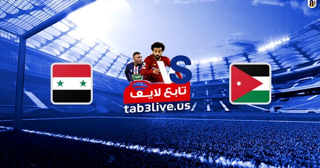 مشاهدة مباراة سوريا والأردن بث مباشر اليوم 2020/11/16 مباراة ودية