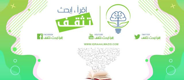 إقرأ ، إبحث ، تثقف : مدونة عـربية ، جزائرية ستستطيع من خلال متابعتها الزيادة من معرفتك ، فهي يقدم لك : ثقافة ، مطالعة ، كتب ، علوم ، إسلاميات ، استفسارات في عالم