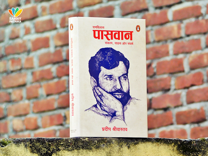 ramvilas-paswan-book-review