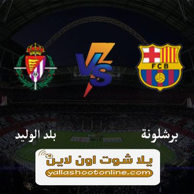 مباراة برشلونة وبلد الوليد اليوم