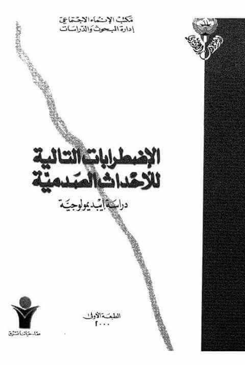 كتاب الصدمة النفسية pdf