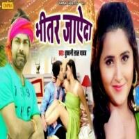 Bhitar Jayeda (Tufani Lal Yadav) new bhojpuri mp3
