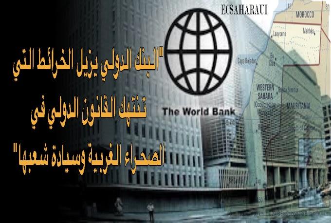 البنك الدولي يزيل الخرائط التي تنتهك القانون الدولي في الصحراء الغربية وسيادة شعبها.