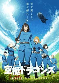 جميع حلقات الأنمي Kuutei Dragons مترجم