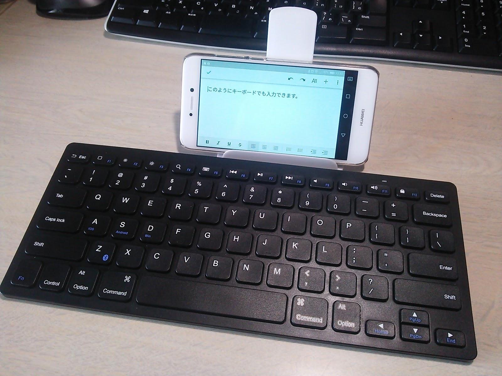 AndroidスマホにBluetoothキーボードを接続して日本語を入力する