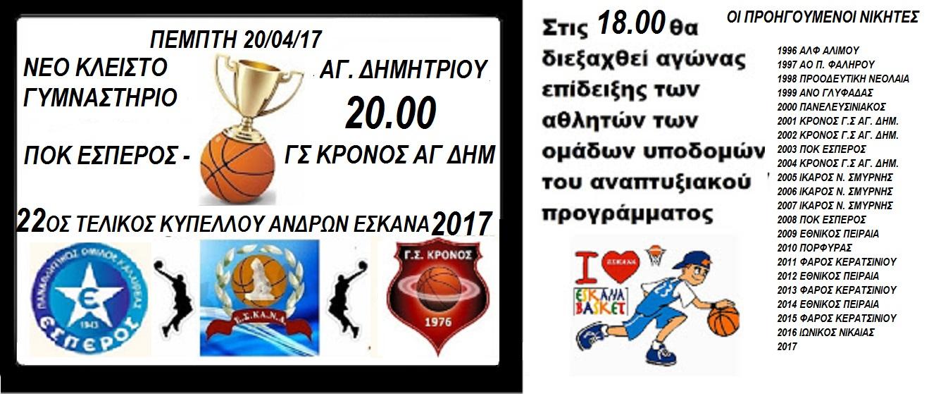 Αύριο Πέμπτη του Πάσχα (20.00) ο τελικός κυπέλλου ανδρών ΠΟΚ Έσπερος -Κρόνος Αγ. Δημ. στο  νέο Αγ. Δημητρίου