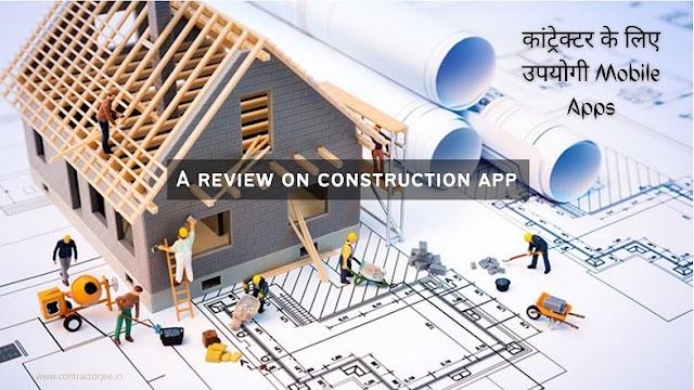 ठेकेदार (Contractor) के लिए मोबाइल ऐप | Construction app review in hindi