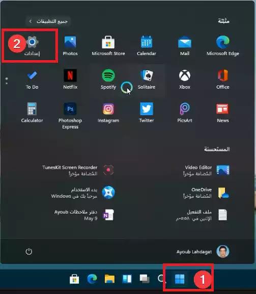 استرجاع الويندوز السابق و حذف ويندوز 11