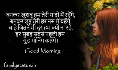 good morning dosti shayari familystatus.in