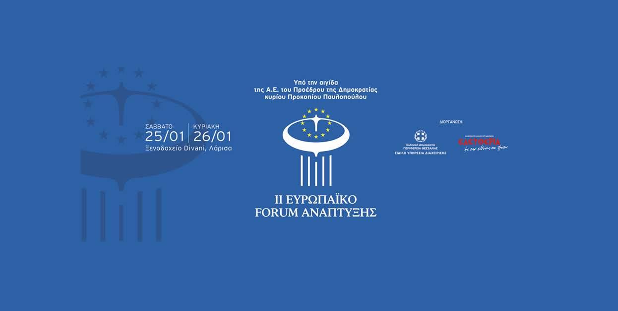 Ολοκληρώνονται σήμερα οι εργασίες του ΙΙ Ευρωπαϊκού Forum Ανάπτυξης