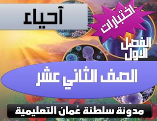 الأحياء للصف الثاني عشر الفصل الاول ملخصات واختبارات