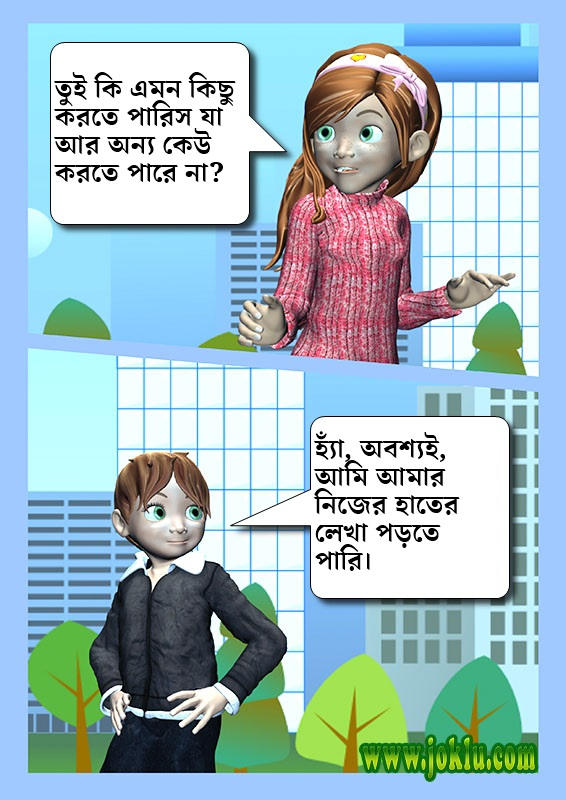 Something others can't do joke in Bengali