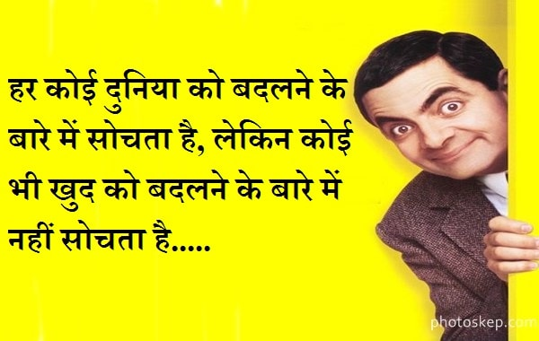 Hindi status, quotes for Funny, inspirational, motivational, life and Attitude