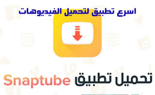 سناب تيوب الاصفر مهكر تطبيق snaptube الاصلي  تحميل الفيديو بدقة عالية