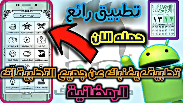 حمل الان تطبيق الروزنامة واحصل على اكثر من 50 خدمة اسلامية ثقافية صحية ترفيهية
