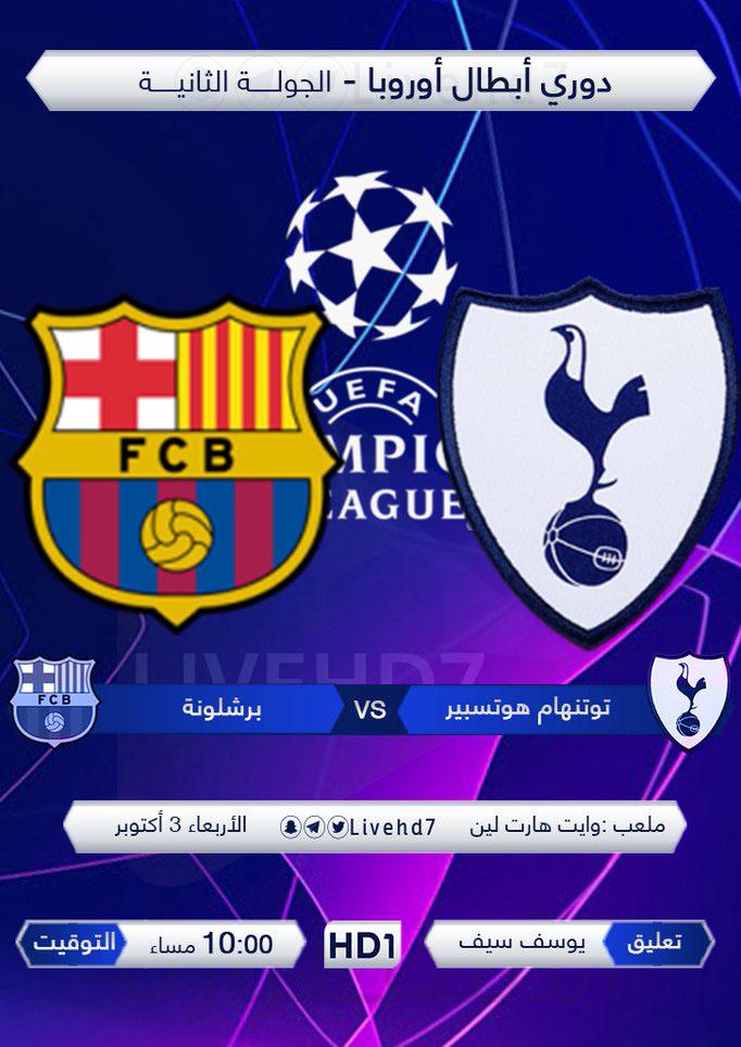 مشاهدة مباراة برشلونة وتوتنهام بث مباشر 3-10-2018 دوري أبطال أوروبا
