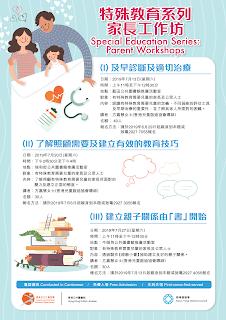 工作坊推介 : 香港公共圖書館 - 特殊教育系列家長工作坊 7月份