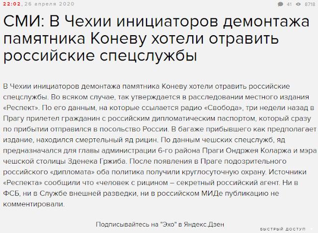 Либеральные СМИ раскрыли российскую месть за снесённый в Праге памятник Коневу