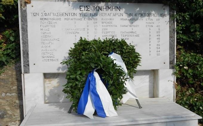 4-6 Οκτωβρίου 1941: Η σφαγή των Ελλήνων από τους Βούλγαρους κατακτητές στους Φιλίππους