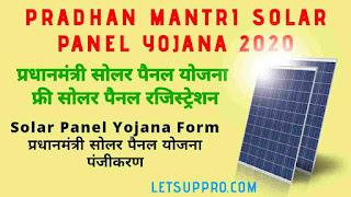 Pradhan Mantri Solar Panel Yojana 2020