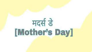 मदर्स डे [Mother's Day] कब मनाया जाता हैं?