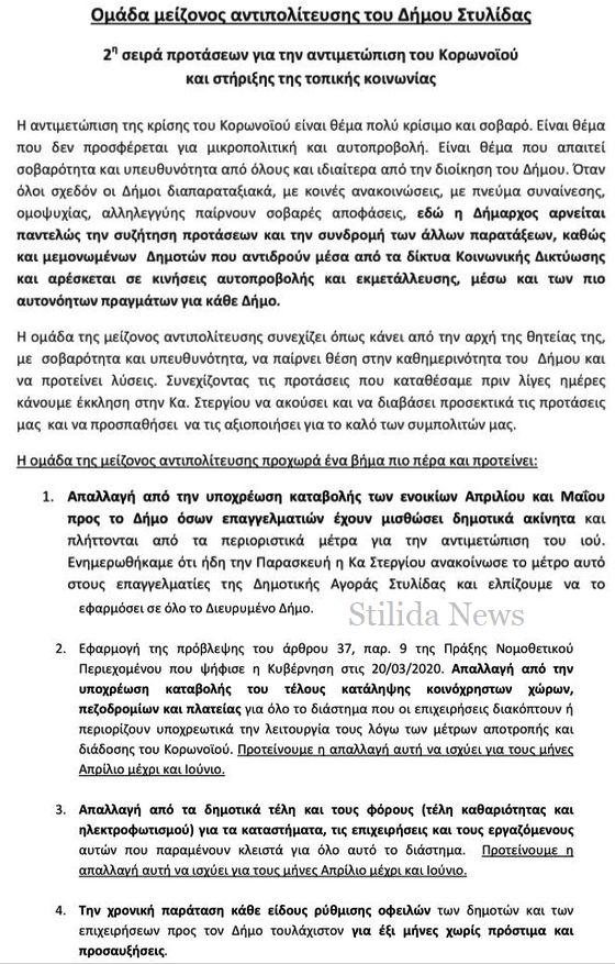 ΓΙΑΝΝΗΣ ΑΠΟΣΤΟΛΟΥ - ΟΜΑΔΑ ΜΕΙΖΟΝΟΣ ΑΝΤΙΠΟΛΙΤΕΥΣΗΣ ΔΗΜΟΥ ΣΤΥΛΙΔΑΣ - 2η ΣΕΙΡΑ ΠΡΟΤΑΣΕΩΝ