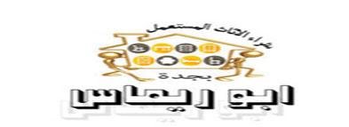 شراء الاثاث المستعمل بجدة 0544111781_0553228548 ابو ريماس