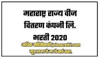 महाराष्ट्र राज्य वीज वितरण कंपनी लि. भरती 2020 | Mahavitaran Requirements 2020 | Job Marathi.com, जॉब मराठी  Mahavitaran Apprentice Requirements 2020  M.S.E.D.C Limited, Mahavitaran or Mahadiscom or MSEDCL is a public sector  controlled by the Govt. of Maharashtra.