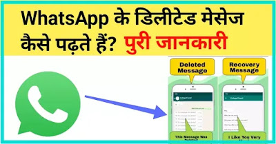 How to see Deleted WhatsApp Messages