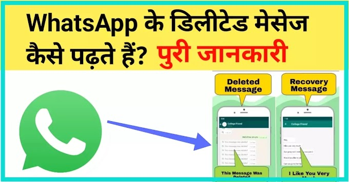 How to see Deleted WhatsApp Messages in Hindi 2021 (Quick Tips For You)