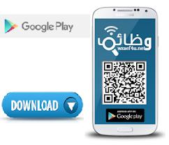تطبيق مدونة وظيفتى Google Play