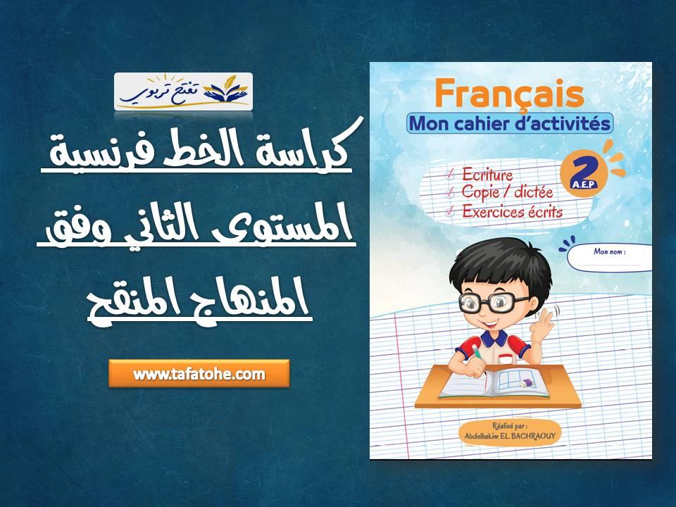 كراسة الخط فرنسية المستوى الثاني وفق المنهاج المنقح