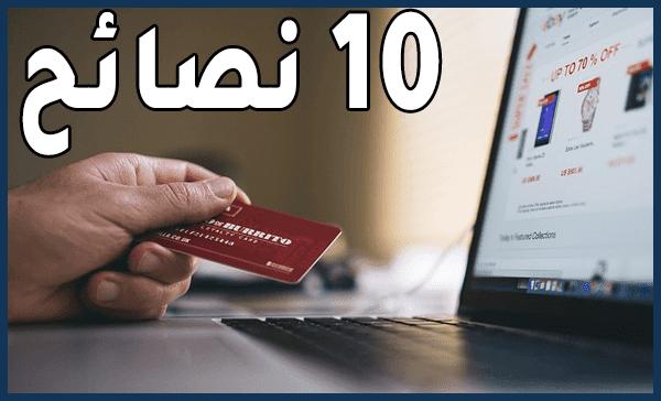 لديك بطاقة بنكية ؟ اليك 10 نصائح للتسوق الآمن عبر الإنترنت