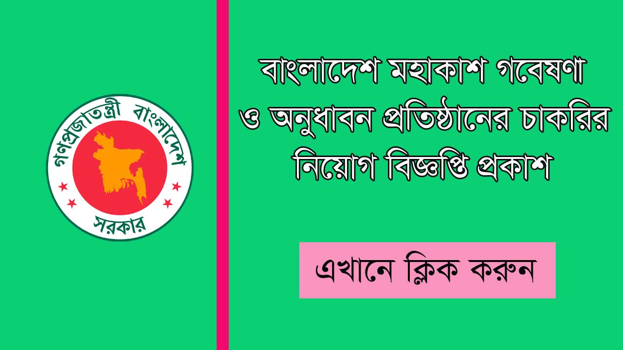 Space Research and Remote Sensing Organization Job Circular