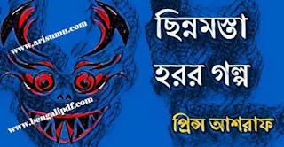 Chinnamasta Bengali Horror Storybook PDF