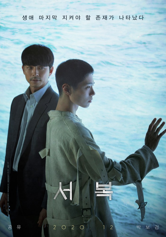 seobok-film-lee-yong-joo