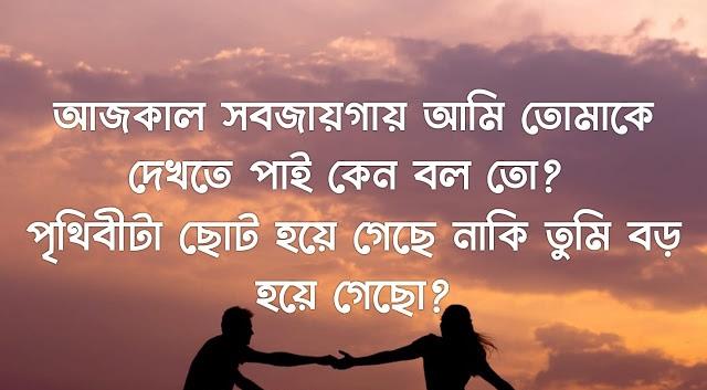 Bangla love sms for girlfriend - Bengali Shayari
